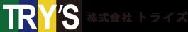 株式会社トライズ サプリメント:サラシアトライ販売 水素機器レンタル・販売 水素サロンR(小田原市)水素吸入ができる未病対策のためのリラクゼーションサロン