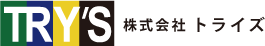 株式会社トライズ|サプリメント:サラシアトライ販売|水素機器レンタル・販売|水素サロンR(小田原市)水素吸入ができる未病対策のためのリラクゼーションサロン